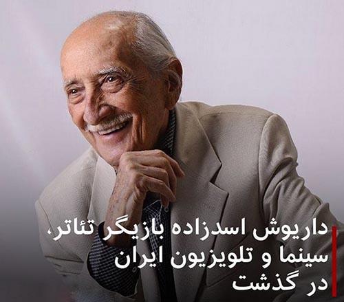 داریوش اسد زاده بازیگر پیشکسوت ایران درگذشت (عکس)
