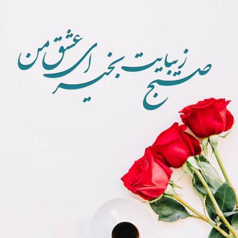 زیباترین شعرهای عاشقانه و عکس های رمانتیک