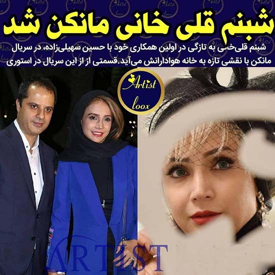 شبنم قلی خانی هم مانکن شد (عکس)