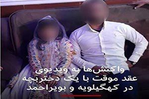 عاقبت ازدواج دختربچه 10 ساله با مرد جوان در ایران (عکس و فیلم)