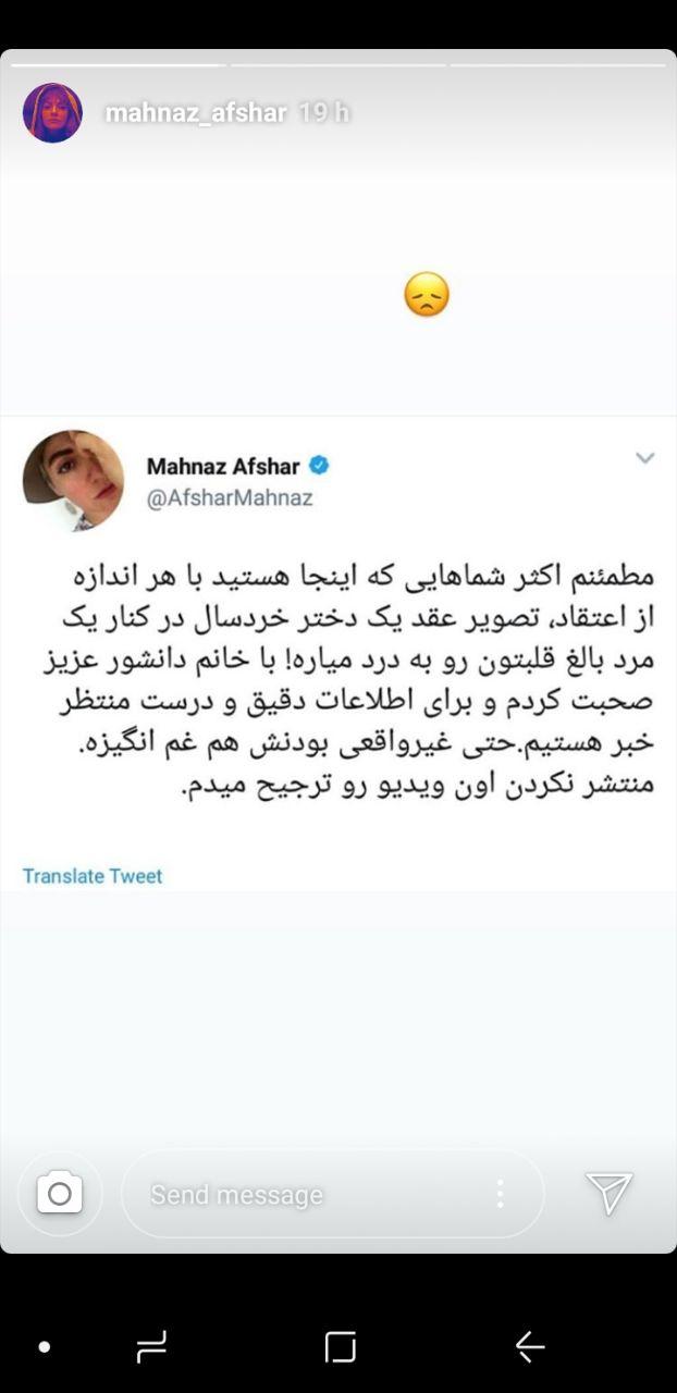 واكنش بازيگران ايرانی به كليپ کودک همسری (عکس)