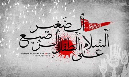 کارت پستال شهادت حضرت علی اصغر