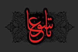 اعمال و مستحبات روز تاسوعا (نهم محرم)