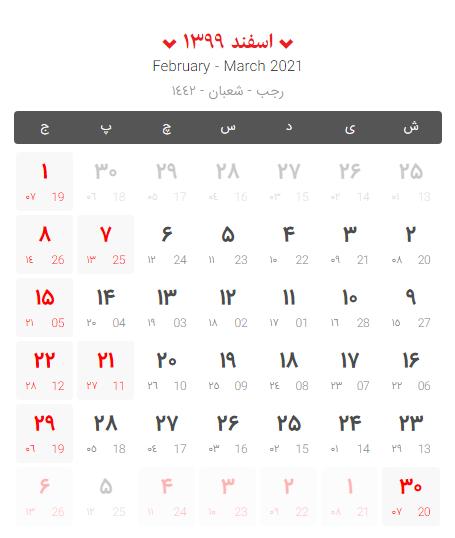 تقویم 99 در یک نگاه +روزهای تعطیل