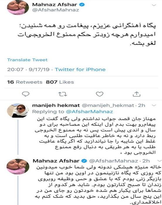 دعوای توئیتری مهناز افشار و مادر پگاه آهنگراني(عكس)