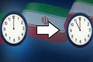 تغییر ساعت رسمی کشور از 30 شهریور