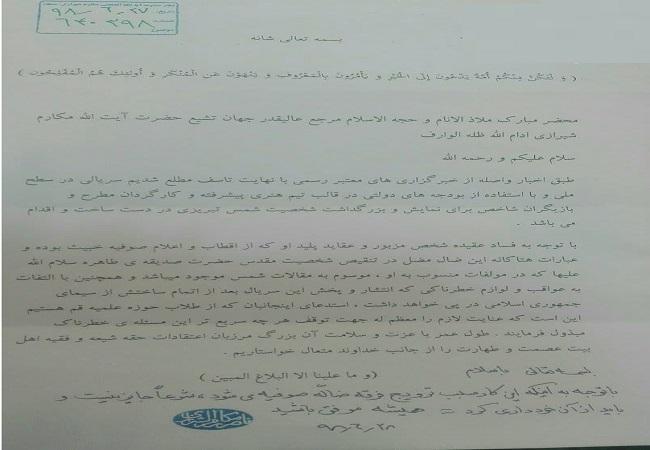 آیت الله مکارم شیرازی: ساخت فیلم  شمس تبریزی جایز نیست