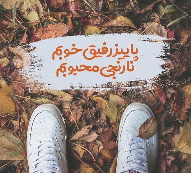 جملات و عکس نوشته درباره پاییز