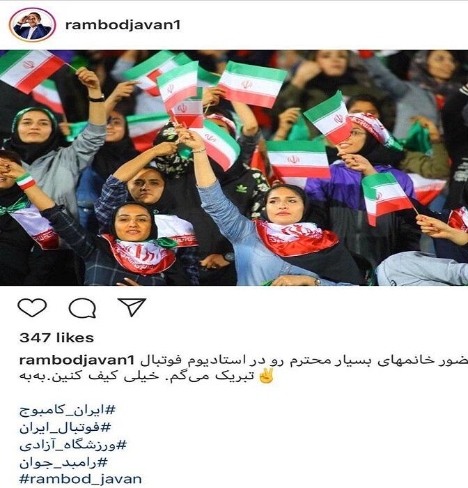 واکنش رامبد جوان به حضور زنان در استادیوم