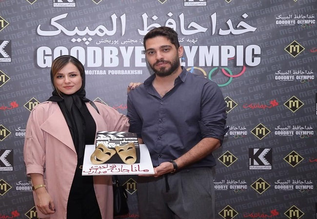 حضور هنرمندان در اکران فیلم خداحافظ المپیک