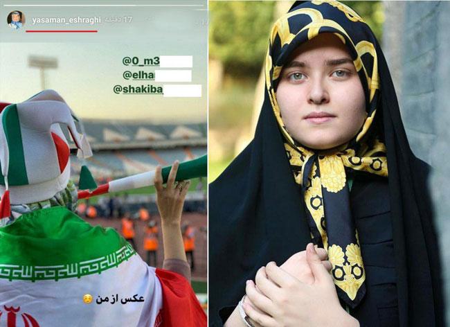 یاسمن اشراقی، نتیجه امام در ورزشگاه آزادی (عکس)