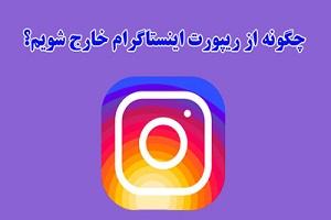 آموزش تصویری رفع ریپورت اینستاگرام