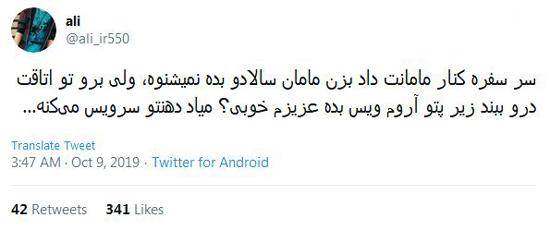 شوخیهای  تویتری کاربران ایرانی