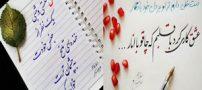عکس نوشته های عاشقانه با خط نستعلیق