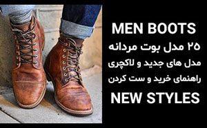 شیک ترین مدل های بوت و نیم بوت مردانه