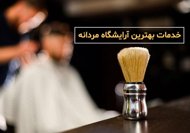 خدمات بهترین آرایشگاه مردانه