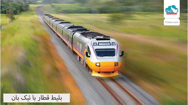اینگونه با قطار سفر کنید !!