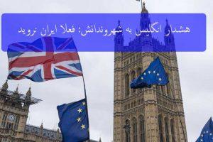 هشدار مهم انگلیس به شهروندانش درباره سفرهای غیر ضروری