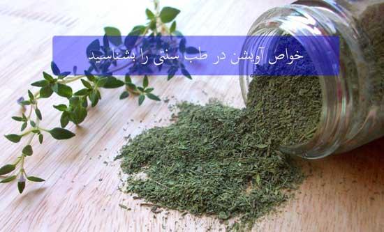 خواص آویشن در طب سنتی را بشناسید