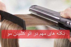 نکته های مهم در اتو کشیدن مو
