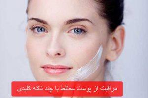 مراقبت از پوست مختلط با چند نکته کلیدی