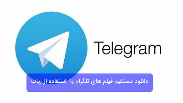 دانلود مستقیم فیلم های تلگرام با  استفاده از ربات