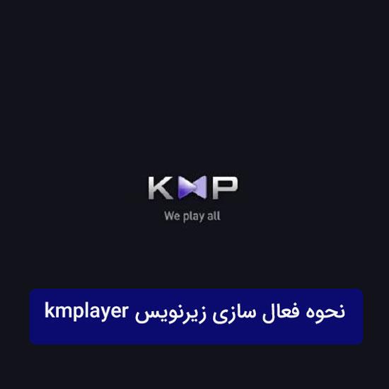 نحوه فعال سازی زیرنویس kmplayer
