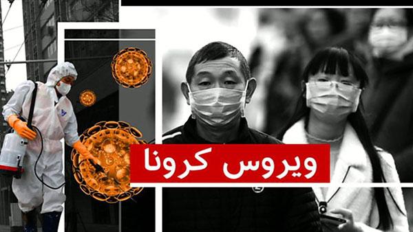 آخرین وضعیت ویروس کرونا در ایران (عکس)