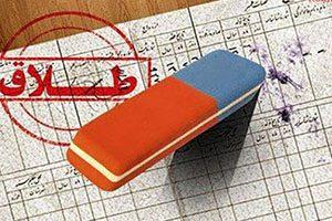دلیل افزایش طلاق های صوری در مازندران لو رفت