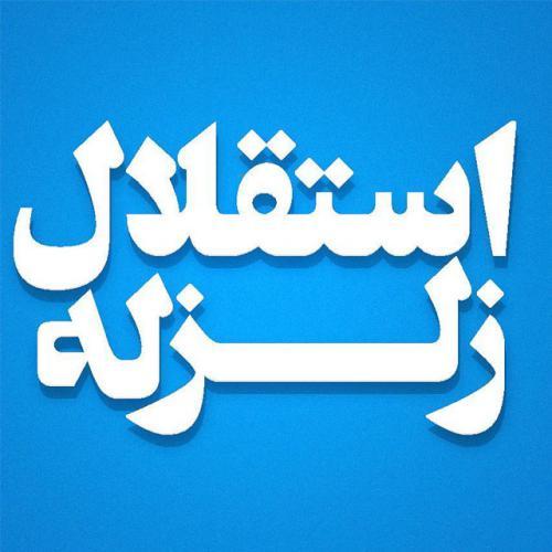 متن کل کل استقلالی و عکس پروفایل استقلال