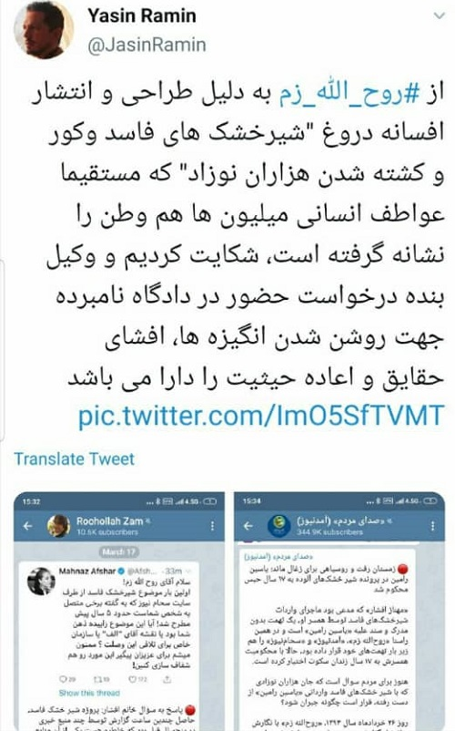 شکایت همسر سابق مهناز افشار از روح الله زم (عکس)
