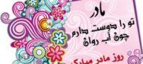 متن زیبا برای تبریک روز مادر و زن