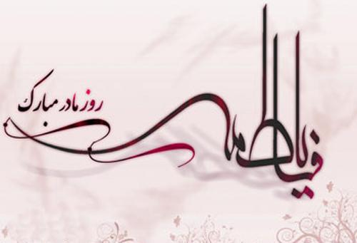 عکس و متن تبریک ولادت حضرت فاطمه (س)
