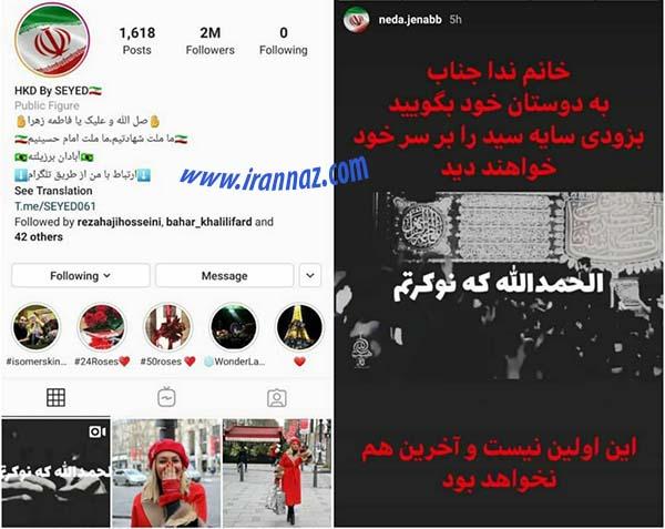 اینستاگرام ندا جناب مجری منو تو هک شد (عکس)