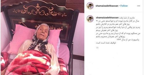 حسن شماعی زاده خواننده معروف ایرانی عزادار شد (عکس)