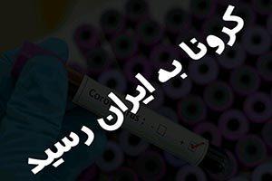 خبر فوری کرونا به ایران رسید جواب آزمایش کرونا در قم مثبت شد