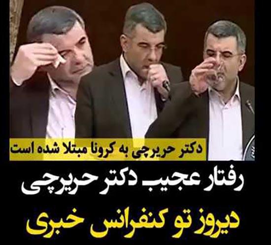 معاون وزیر بهداشت و شهردار تهران به کرونا مبتلا شدند ( فیلم و عکس)