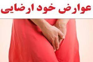 عوارض خودارضایی دختران و روش ترک آن