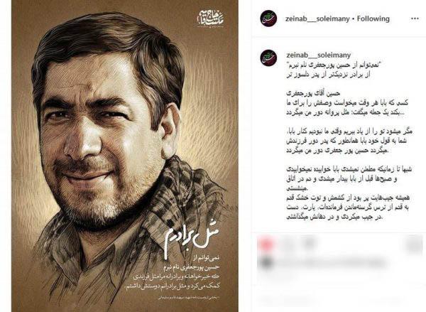 پست احساسی دختر سردار سلیمانی در اینستاگرام (عکس)