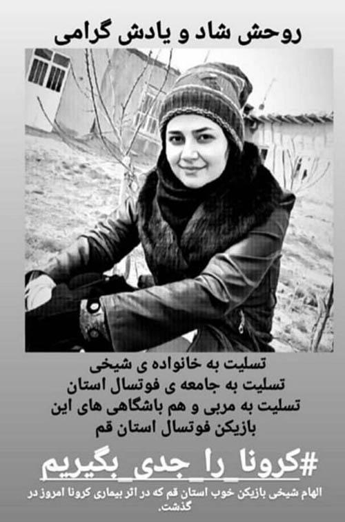 الهام شیخی فوتسالیست قمی به علت کرونا درگذشت (عکس)