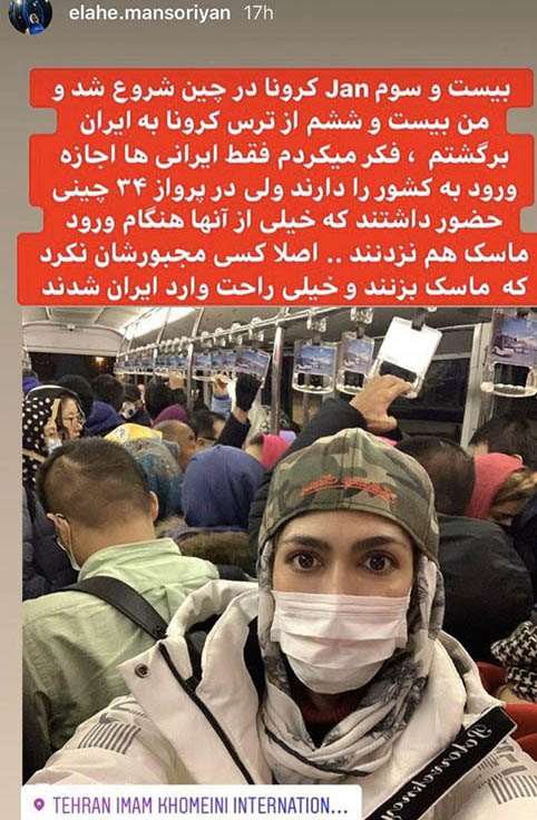 استوری جنجالی دختر طلایی ایران درباره کرونا (عکس)