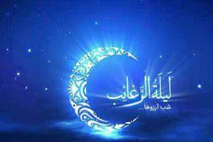 زمان لیله الرغائب ۹۸ و اعمال شب آرزوها (عکس)