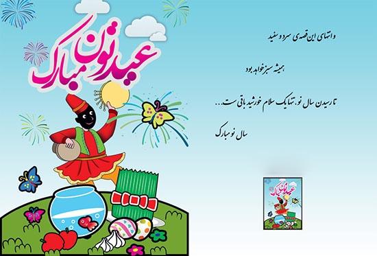 متن و عکس نوشته تبریک عید سال 99