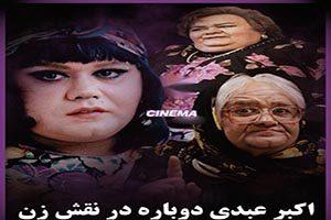 گریم جدید اکبر عبدی در نقش زن (عکس)