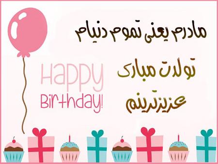 کارت پستال تبریک تولد اختصاصی خانواده و فامیل