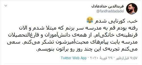 فیلم و عکس تمسخر کرونا گرفتن پسر حداد عادل و واکنش وی