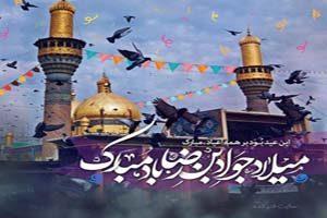 متن و عکس تبریک ولادت امام جواد (ع)