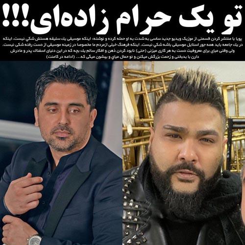 حمله پویا خواننده مشهور به ساسی بر سر آهنگ جدید دکتر ( فیلم )