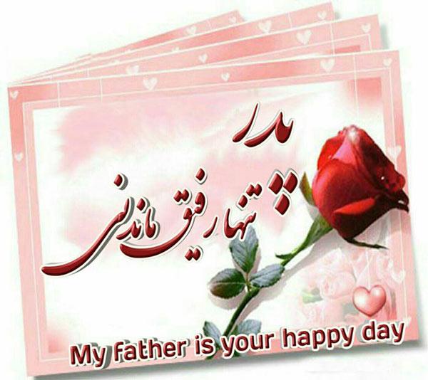 30 عکس پروفایل روز پدر و متن تبریک روز پدر