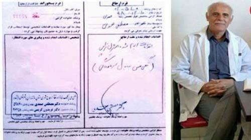 دکتر مصطفی صمدی پزشک بابلی بر اثر کرونا درگذشت (عکس)